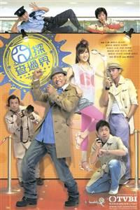 Twilight Investigation TVB - Những vụ án kỳ lạ